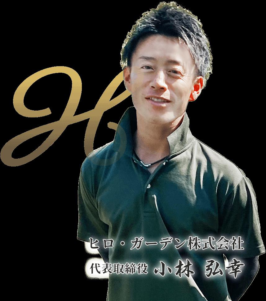 ヒロ・ガーデン株式会社 代表取締役 小林 弘幸
