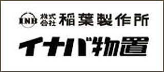 株式会社稲葉製作所 イナバ物置