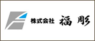 株式会社福彫